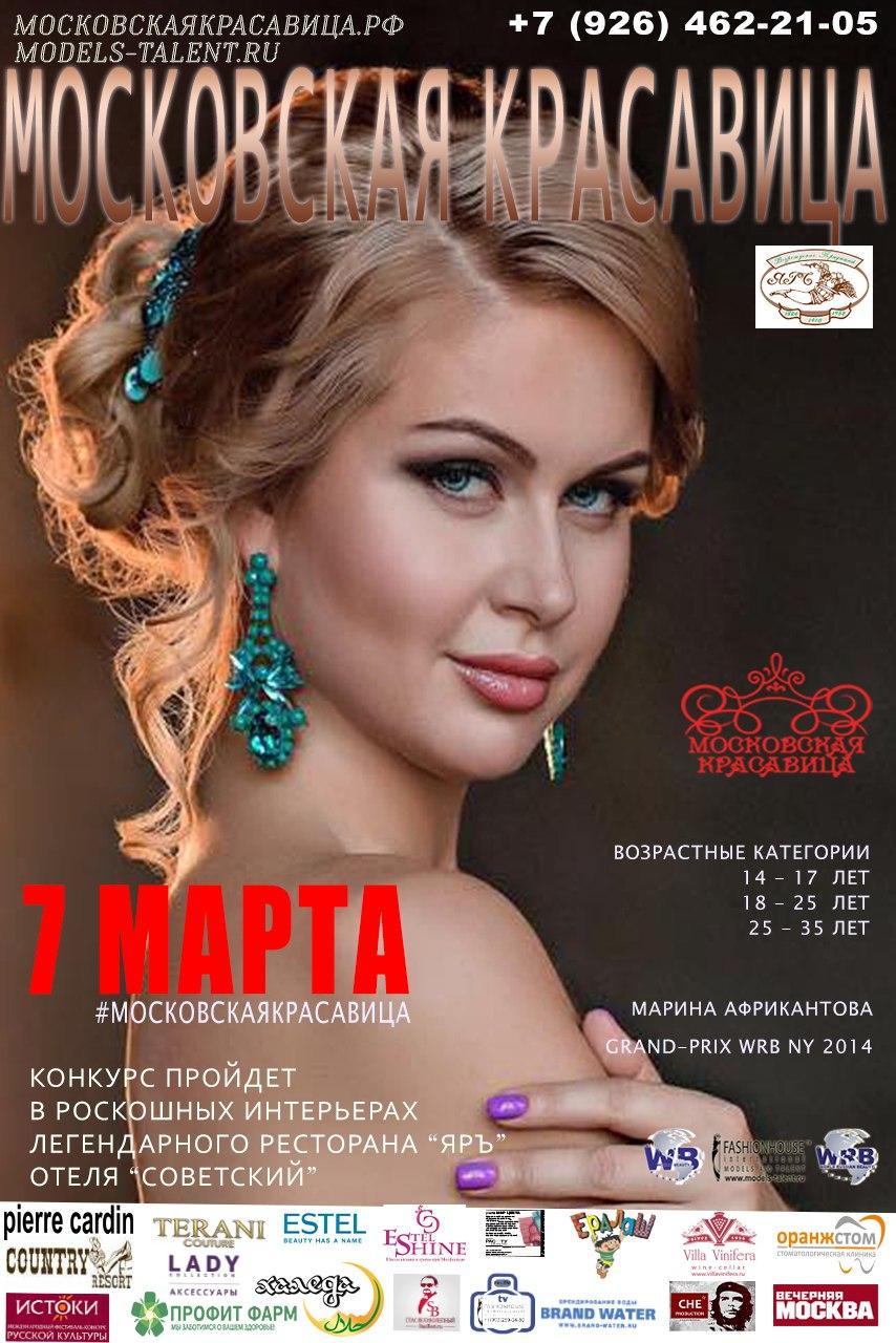 Конкурс красоты и таланта «Московская Красавица 2018» пройдет 7 марта